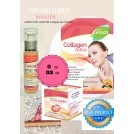 PROMO COLLAGEN 3 FOR 33